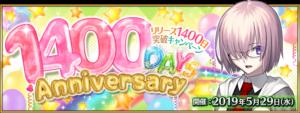 石ありがたや〜[FGO]5月29日、リリース1400日突破キャンペーン!
