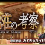[FGO]期間限定イベント「惑う鳴鳳荘の考察」予告キター!