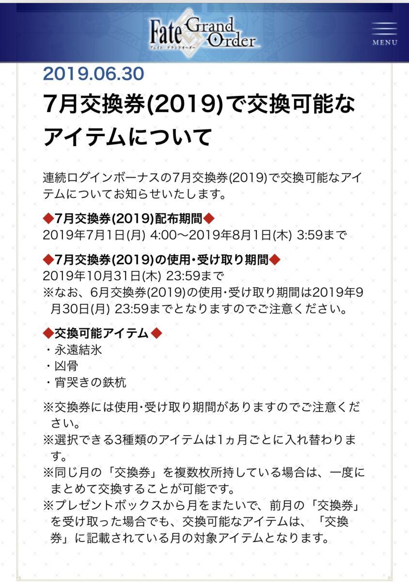 FGO連続ログインボーナスの7月交換券(2019)のラインナップキター!!