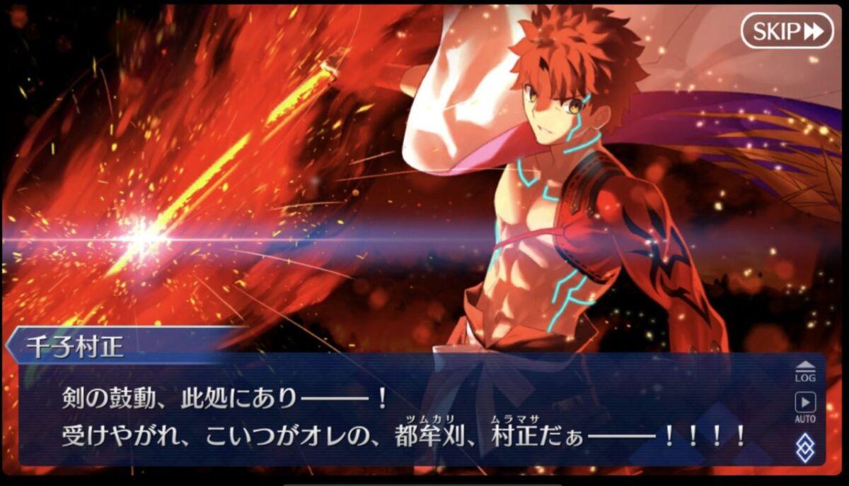Fate/stay night15周年だから村正くるー?4周年記念サーヴァントは誰だッ?[FGO]候補は村正・キャプテン・2代目ダヴィンチちゃん?