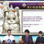 [FGO]「Fate/Grand Order カルデア放送局 Vol.11 黒き最後の神 配信直前SP」まとめ1