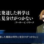 マックスウェル(マクスウェル)の悪魔[FGO・Fate/帝都聖杯奇譚]概念考察
