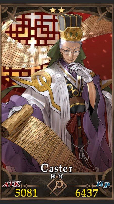 陳宮って軍師として星5の孔明、司馬懿と比較してどうだったの?[FGO]