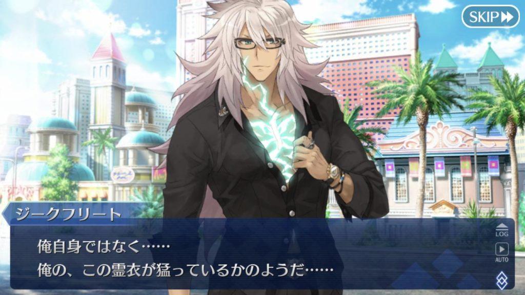 俺自身ではなく……俺の、この霊衣が猛っているかのようだ……[FGO霊衣スーパー・クールビズ]すまないさん眼鏡キラーン