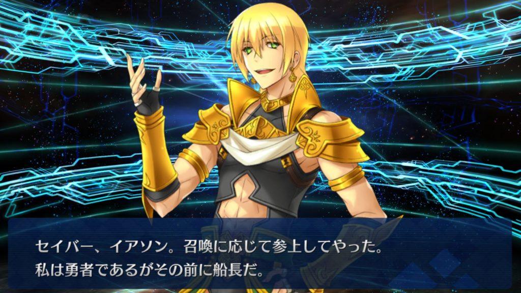 再臨バレ注意!セイバー、イアソン私は勇者であるがその前に船長だ。[FGO]いいか。くれぐれも前線には出すなよ?