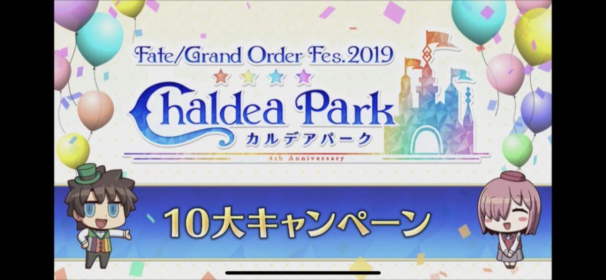 速報!!10大キャンペーンまとめ!色々きたああFGOカルデア放送局4周年!SP!Fate/Grand Order Fes. 2019 ~カルデアパーク~2日目まとめ5