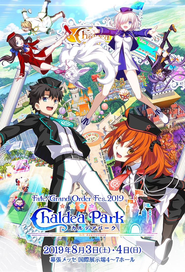 会場に行ったマスターの声!Fate/Grand Order Fes. 2019 ~カルデアパーク~1日目まとめ1