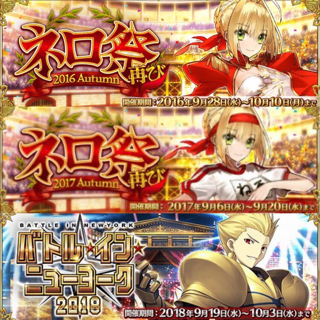 京まふでネロ祭発表から復刻ONILAND〜挟んでハロウィン?[FGO]千里眼持ちマスター達による今後のイベント予想