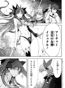 CCCコミカライズ更新きてた[FGOコミック]Fate/Grand Order -Epic of Remnant- 亜種特異点EX 深海電脳楽土 SE.RA.PH