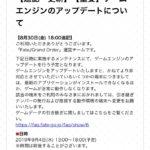 9月4日のメンテ、ゲームエンジンUnityのアップデートって何が変わるの?具体的に[FGO]カノウさんの説明