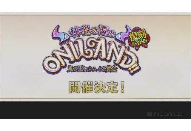 10月11日からの復刻ONILAND[FGO復刻イベント]マスターミッション更新。これイベ序盤でクリアできたっけ?