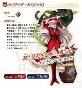 クリスマス2019 ナイチンゲールのクリスマス・キャロルイベント詳細[FGO ガンではありません。メディスンです。]配布アーチャー ナイチンゲール