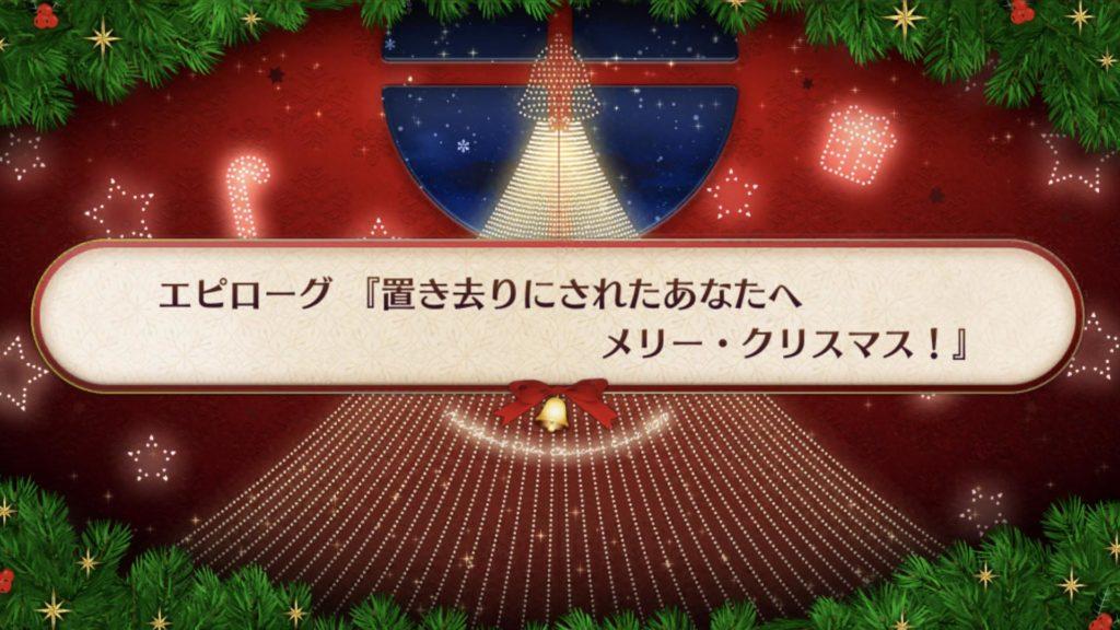 子供達の英雄、光の騎士[FGO ナイチンゲールのクリスマスキャロル エピローグ]どういたしまして小夜啼鳥の可愛らしいお嬢さん