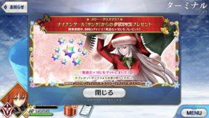 ナイチンゲール[サンタ]からのプレゼント[FGOクリスマス]受取期間25日23:59まで注意!