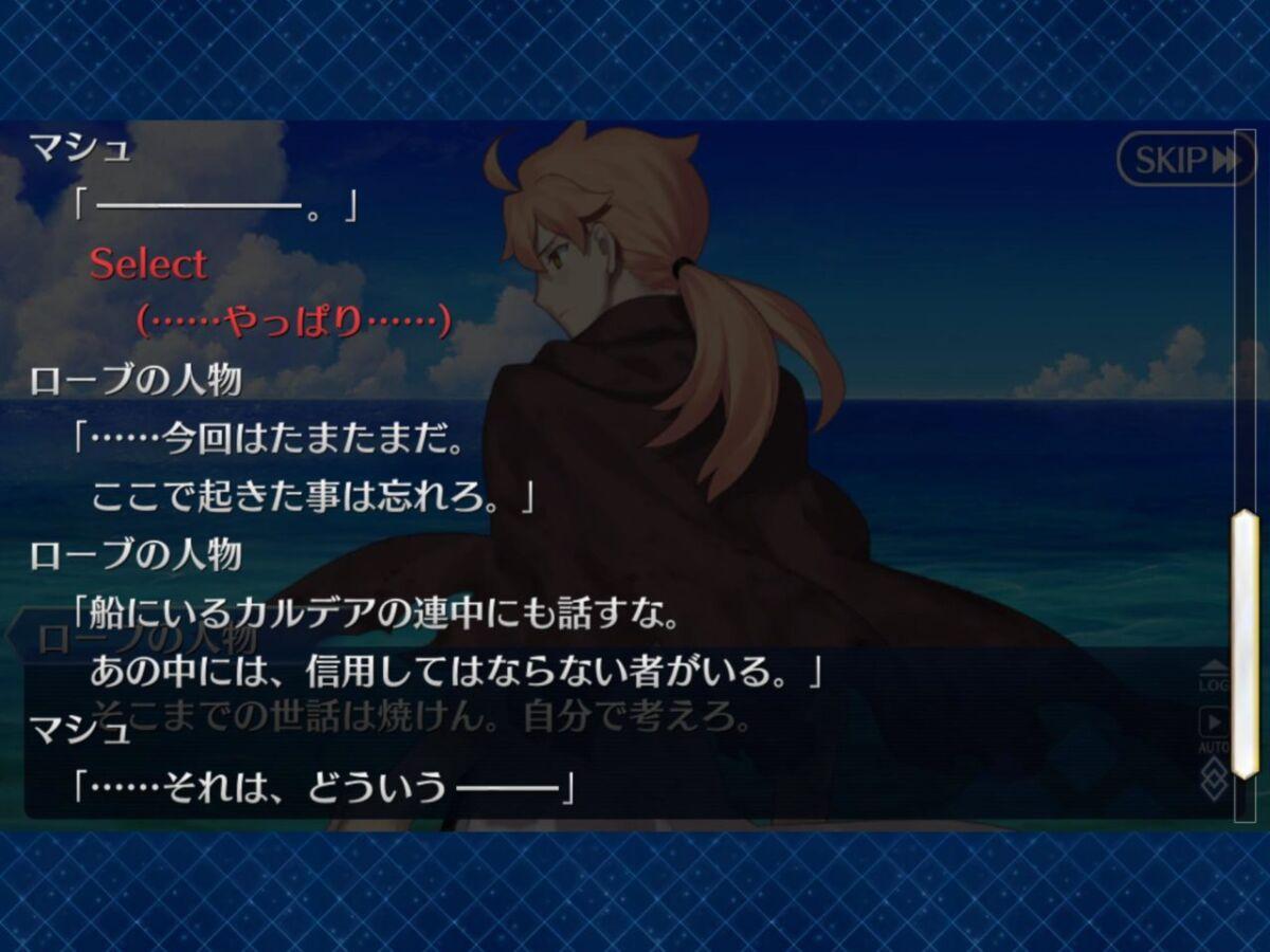 船にいるカルデアの連中にも話すな。あの中には、信用してはならない物がいる。[FGO カルデアの者・ローブの人物]ムニエルやっぱお前…