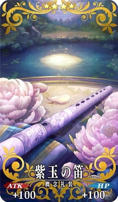 絆礼装バレ注意!画像付き[FGO 楊貴妃 紫玉の笛]この一本の笛をふたりで一緒に吹いてみたり…そんな戯れもまた愉しげな調べとなるものです