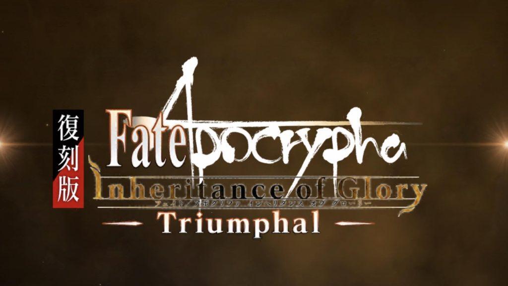 復刻になってドロップ素材と出現の順番変わってる?[FGO復刻版:Apocrypha/Inheritance of Glory -Triumphal-]今の所は…