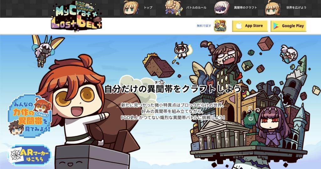 悲報ッ!Fate/Grand Order MyCraft Lostbelt」サービス終了のお知らせ…