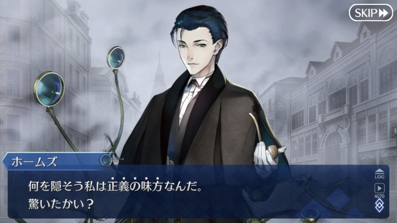 何を隠そう私は正義の味方なんだ。驚いたかい?ホームズ自分が誰に召喚されたのか分かってないのか。[FGO幕間の物語キャンペーン 第13弾]