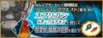 ハンティングクエスト第8弾スプリガン&ボーパルチキン典位+級[FGO]鳳凰の羽根と精霊根だ!