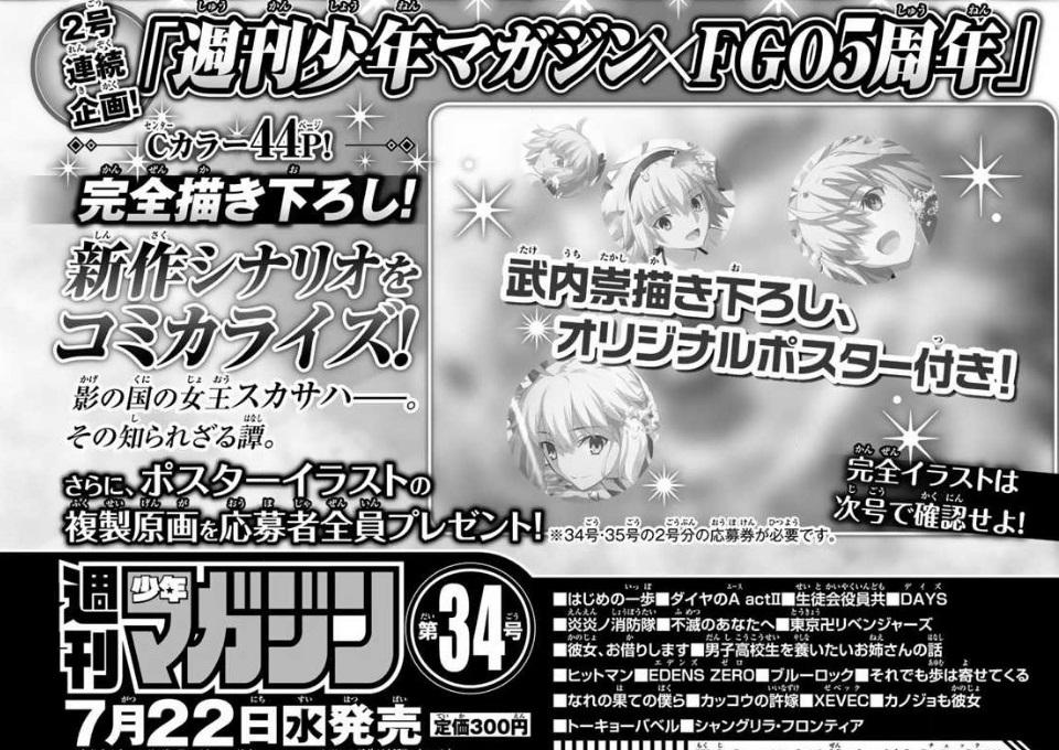 週刊少年マガジン×FGO5周年の武内宗描き下ろしオリジナルポスターのこのサーヴァント誰だろ?[FGO]