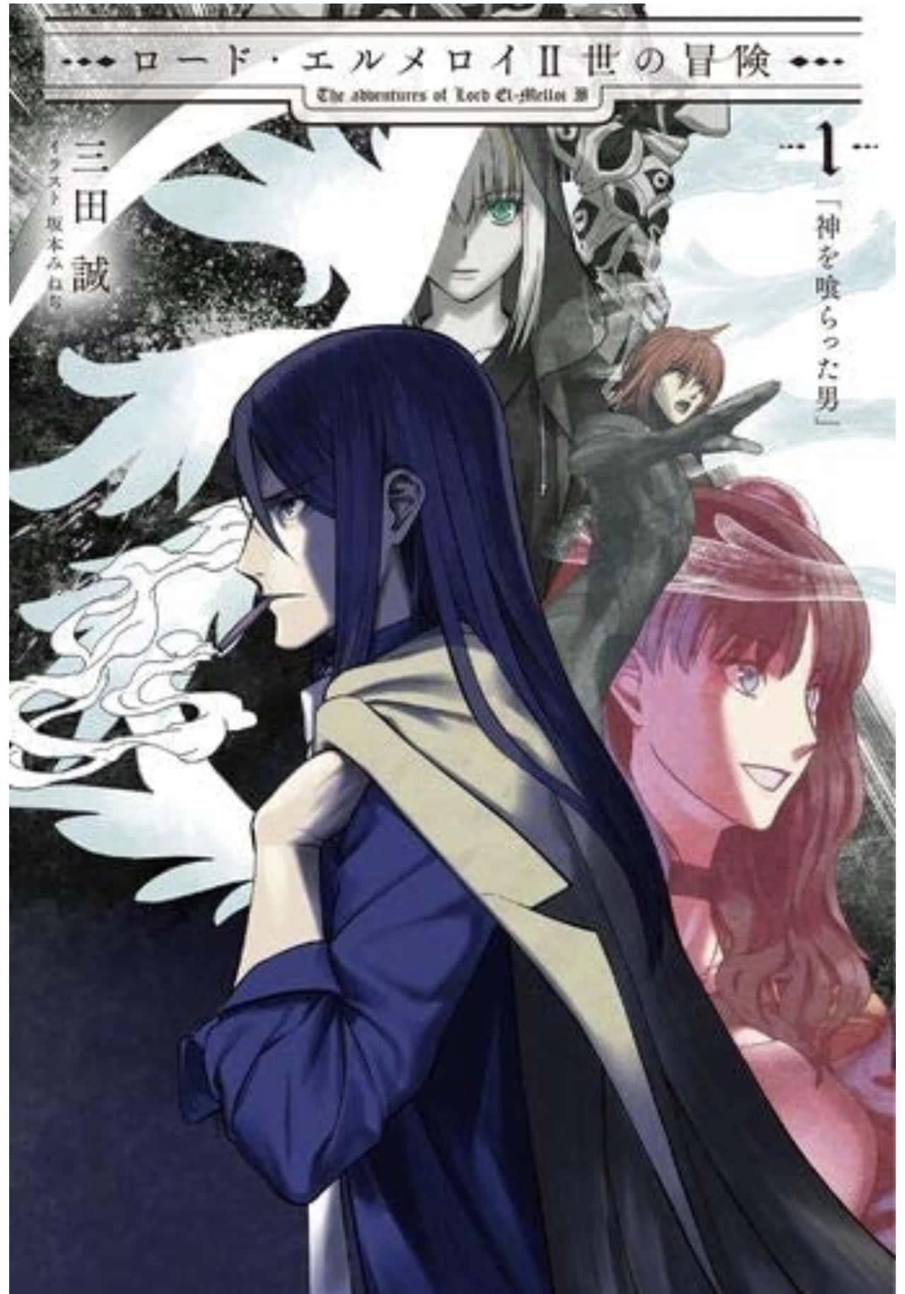 TYPE-MOON新シリーズ ロード・エルメロイII世の冒険 1巻「神を喰らった男」発売