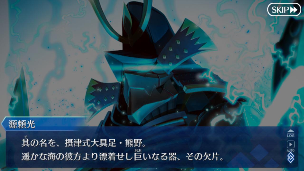FGO摂津式大具足・熊野、後世の源氏は何で使ってないの?クリア礼装から読み解く。