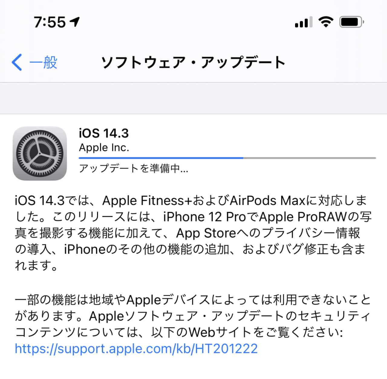 FGOが起動するか試す。Apple iOS14.3公開AirPods Max対応 Apple ProRAW撮影