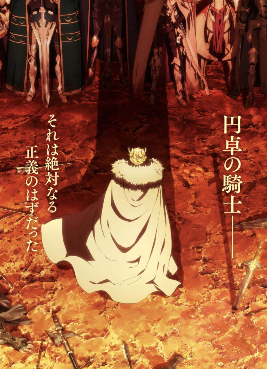 劇場版Fate/Grand order -神聖円卓領域キャメロット-後編Paladin; Agateram 第一弾特報解禁 円卓の騎士━━それは絶対なる正義のはずだった
