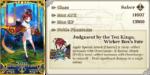 FGO海外版の紅閻魔の宝具訳がカッコいいJudgment by the Ten Kings,Wicker Box's Fate 十王判決・葛籠の道行