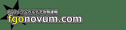 FGOまとめノウムカルデア攻略速報