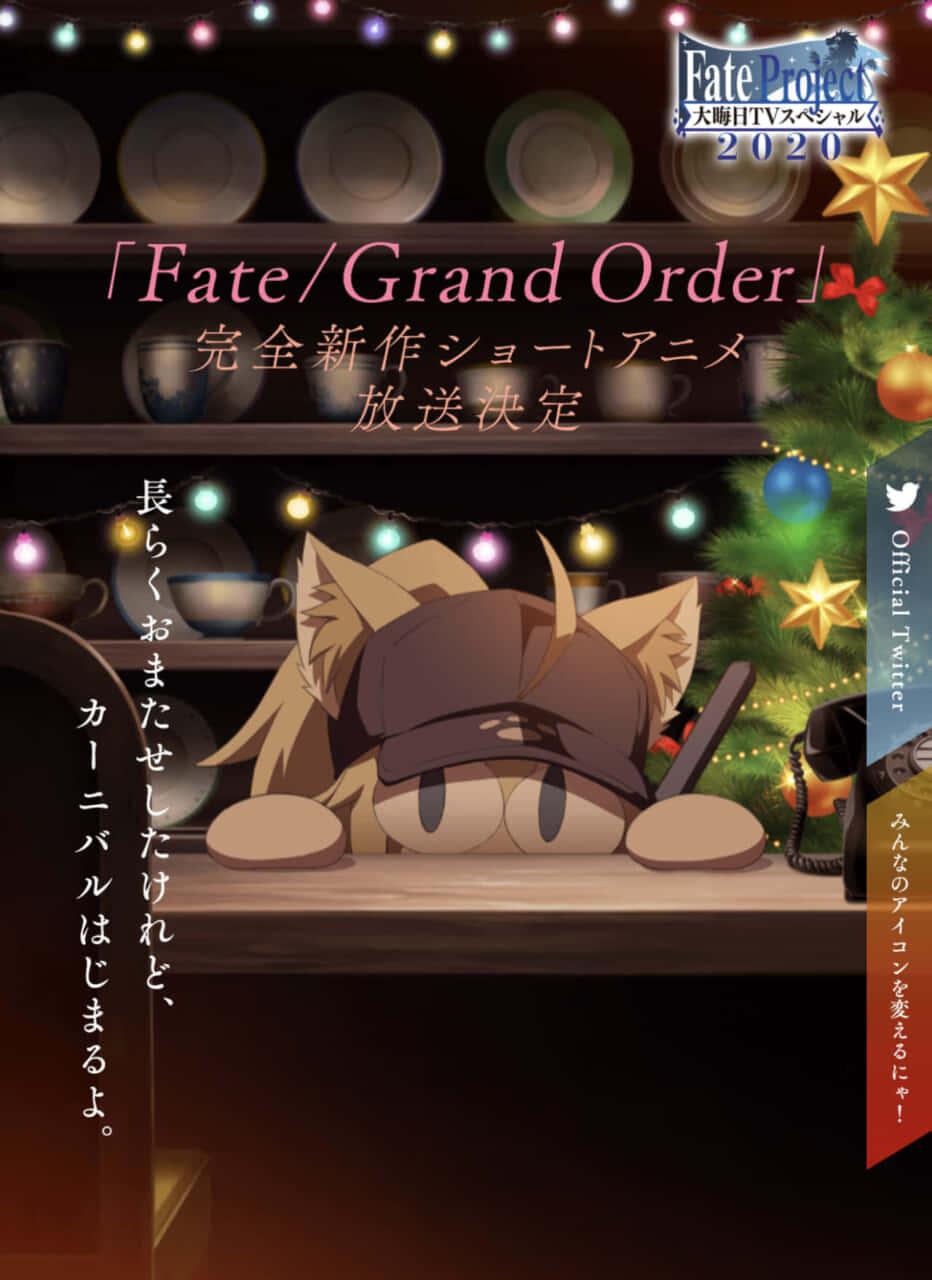 Fate/Grand Order 年末特番アニメ(カニファン?)の完全版ヴィジュアル公開!長らくお待たせしたけれど、カーニバルはじまるよ。