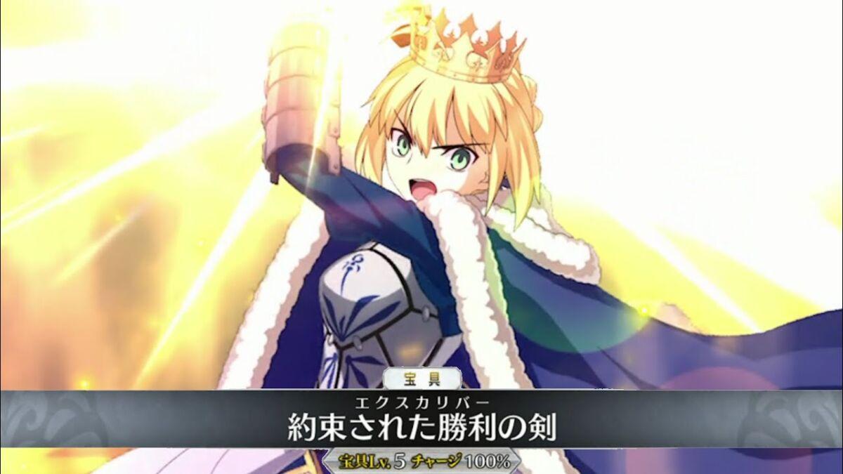 FGO最強の聖剣はエクスカリバーでいいのかな。神剣とか新たなカテゴリが出てきたが。星の神造兵装