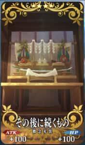 FGO 千子村正の絆礼装が判明[その後に続くもの] 業を断つばかりでなく。末永く、その縁を結ぶために。