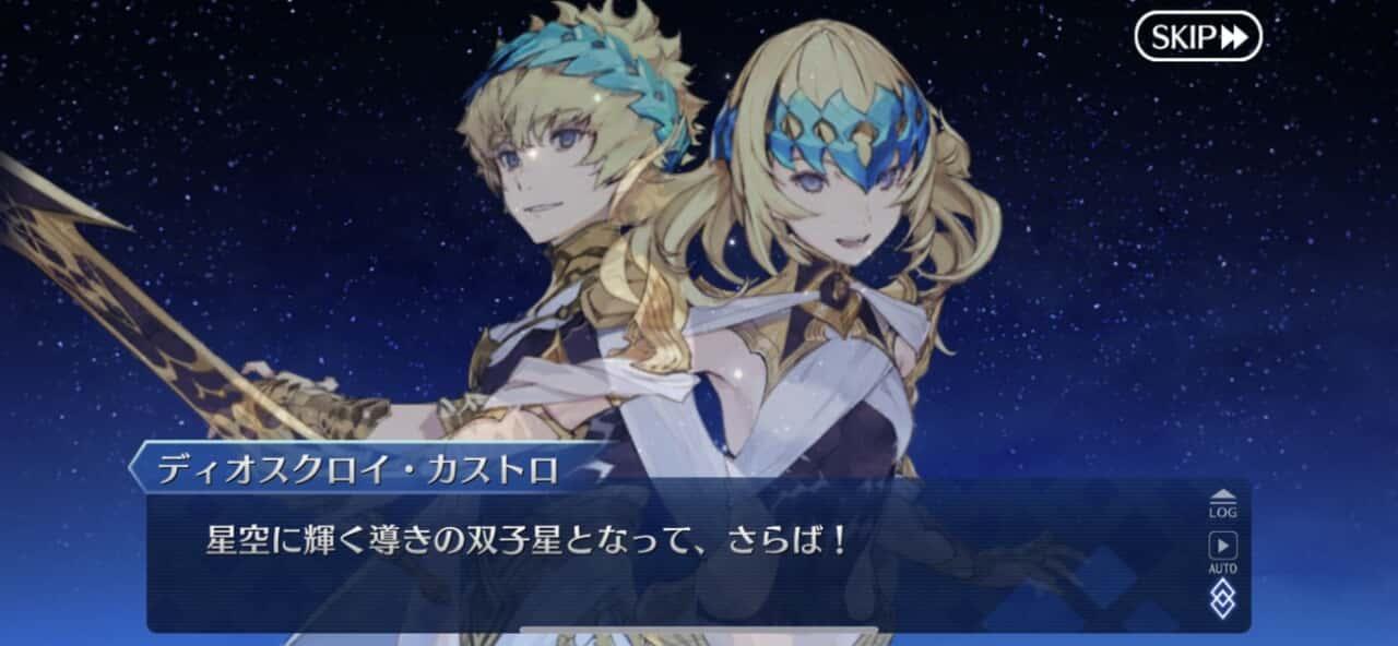 FGO夜空に輝く導きの双子星となって、さらば!星に上げるってどういうことか分からんかったが、ギリシャ神話ってこういう感じなんじゃなぁ。