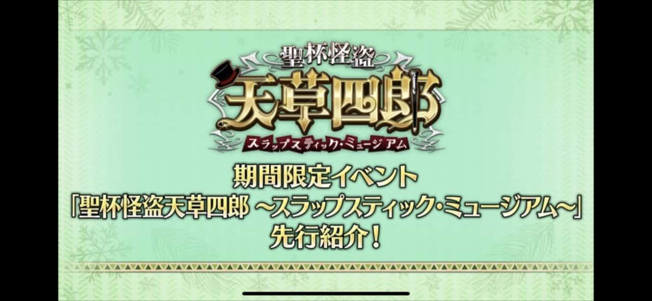 FGO聖杯怪盗天草四郎〜スラップスティック・ミュージアム〜開催 すみませんねぇ盗みます!