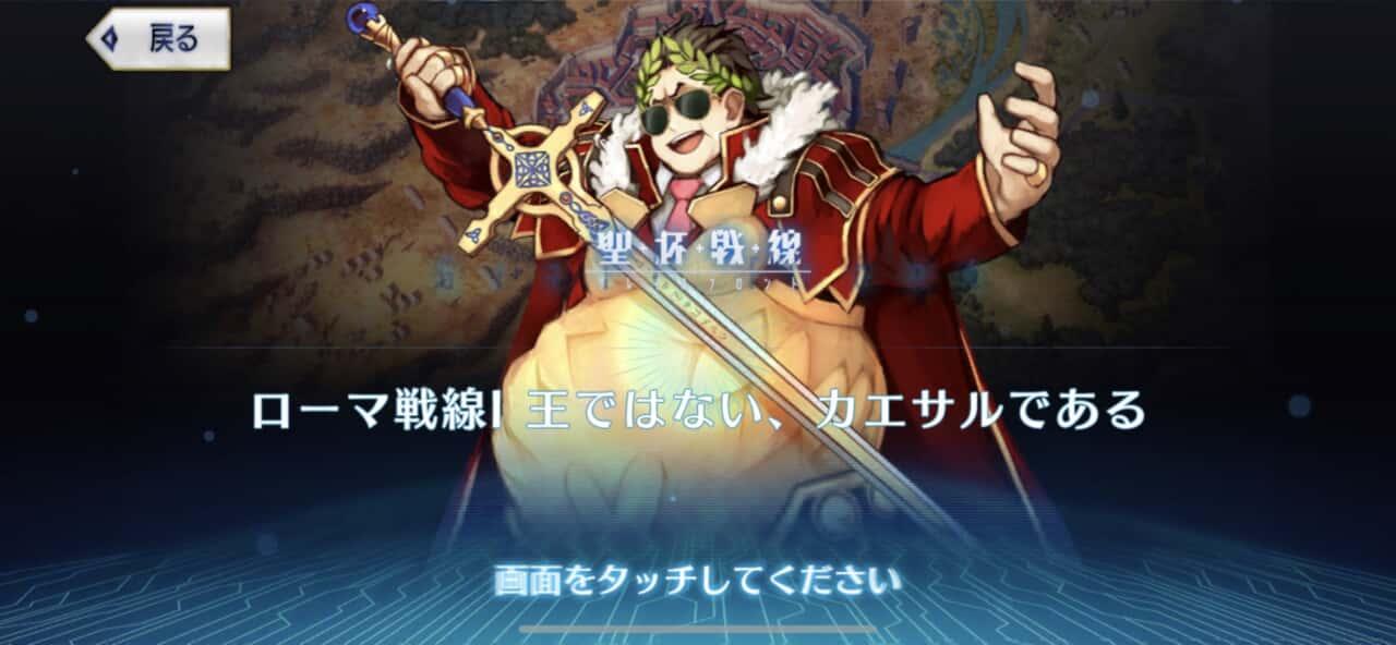 FGOローマ戦線I 王ではない、カエサルである[聖杯戦線]