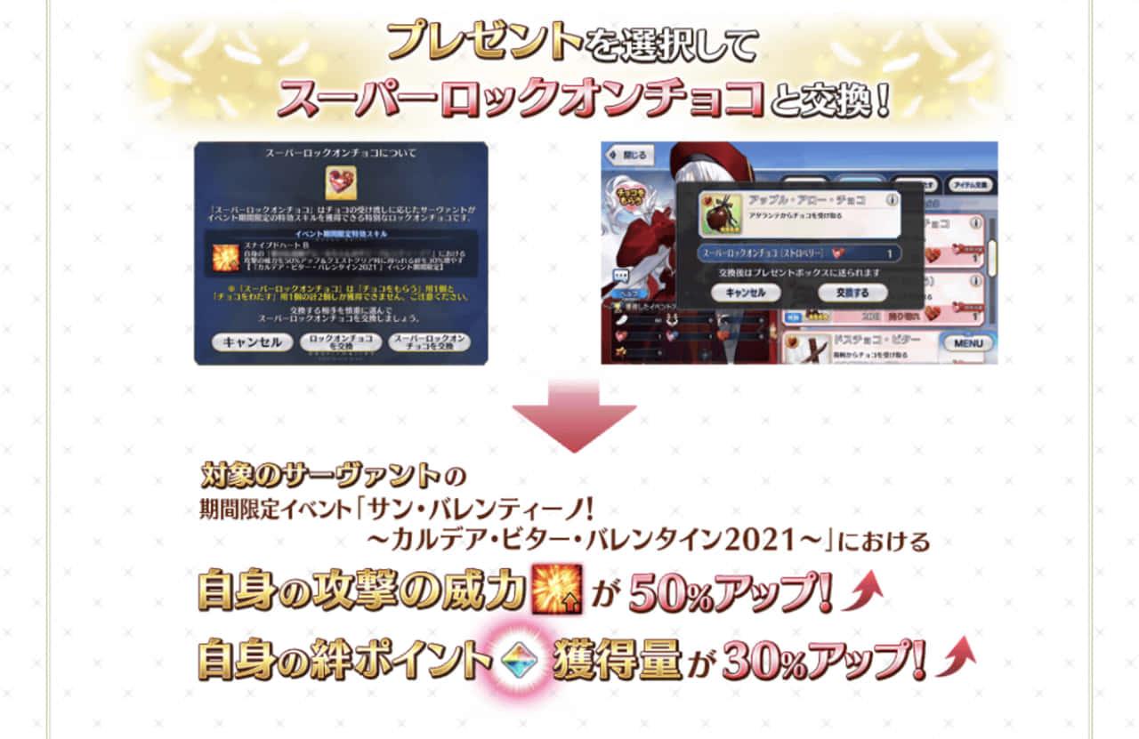 FGOスーパーロックオンチョコの使用画像で何故かイベント名にボカシが入っている。イベント名変わるか第二部があるパターンか?サン・バレンティーノ! ~カルデア・ビター・バレンタイン2021~