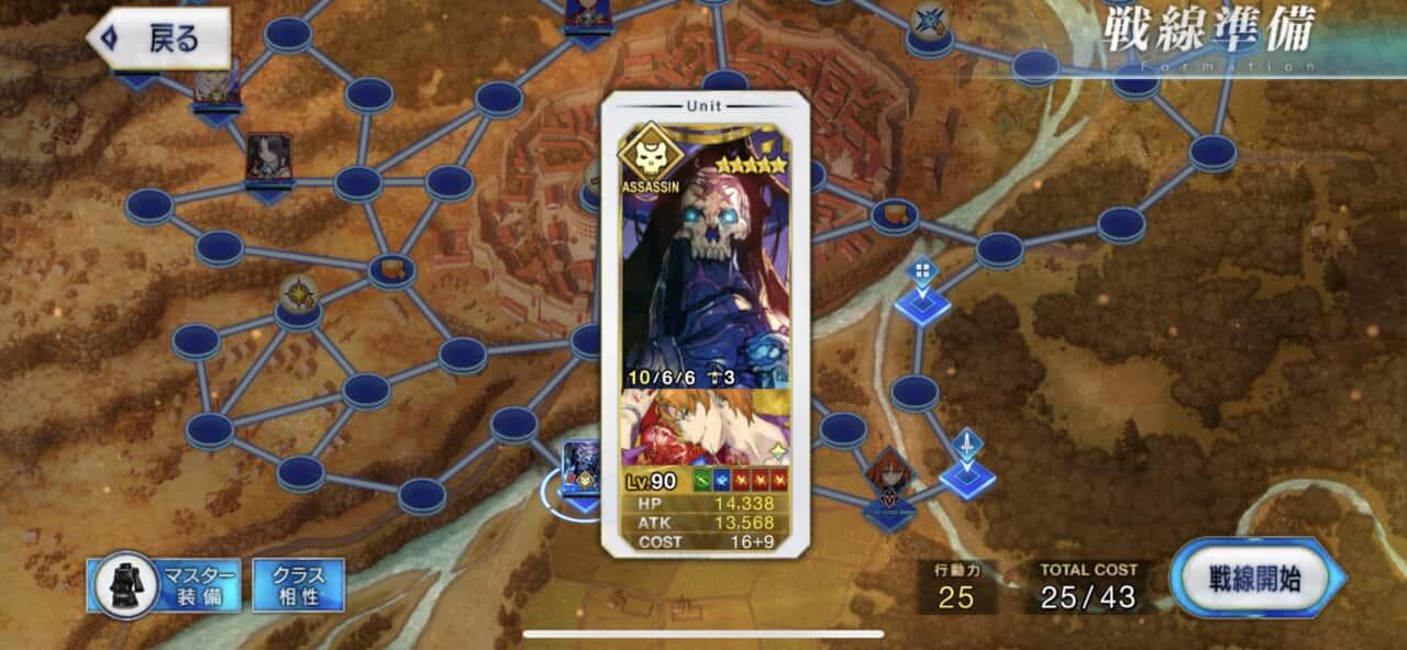 FGOローマ戦線VI 分断して征服せよ 星4龍之介礼装、死の芸術と山の翁のシナジーが高い