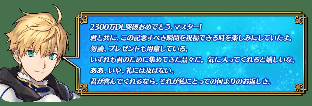 FGO2300万DL突破キャンペーン概要 ミッション追加で聖晶石大量に貰える!