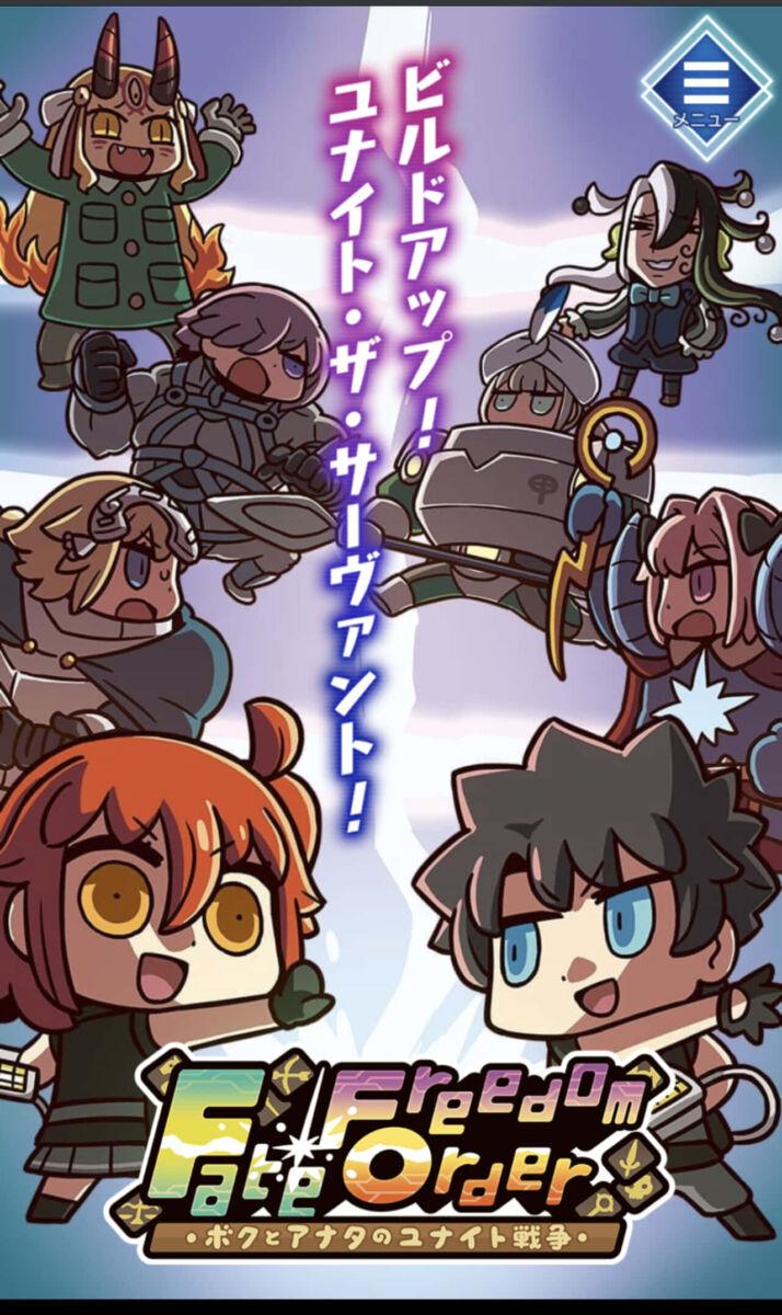 本家にはない3倍速オートがあるッ!Fate/Freedom Order~ボクとアナタのユナイト戦争~リリース