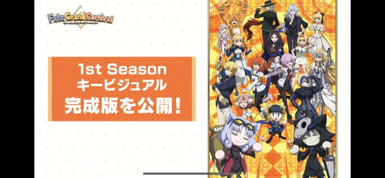 Fate/Grand Order Carnival最新情報 1st Seasonキービジュアル完成版公開