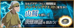 FGOハンティングクエスト 第10弾 1日目は「山賊」サクラハンドラもいるー!