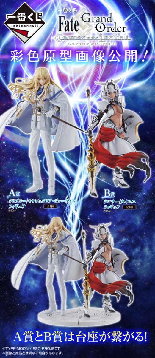 一番くじ Fate/Grand Order Cosmos in the Lostbelt 発売決定! キリ様フィギュアの出来よさそう