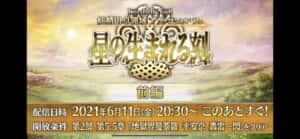 Fate/Grand Order  バーサーカーモルガン・妖精騎士ガウェイン ・妖精騎士トリスタン実装!カルデア放送局 Vol.16 第2部 第6章 アヴァロン・ル・フェ 配信直前SPまとめ