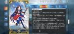 Fate/Grand Order 星に夢を ロリンチちゃんのマテリアルの伏線は回収されるのか?