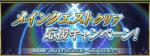 Fate/Grand Order メインクエストクリア応援キャンペーンで配ってる霊脈石、使うと悔しいが使わないと消える。[FGO]