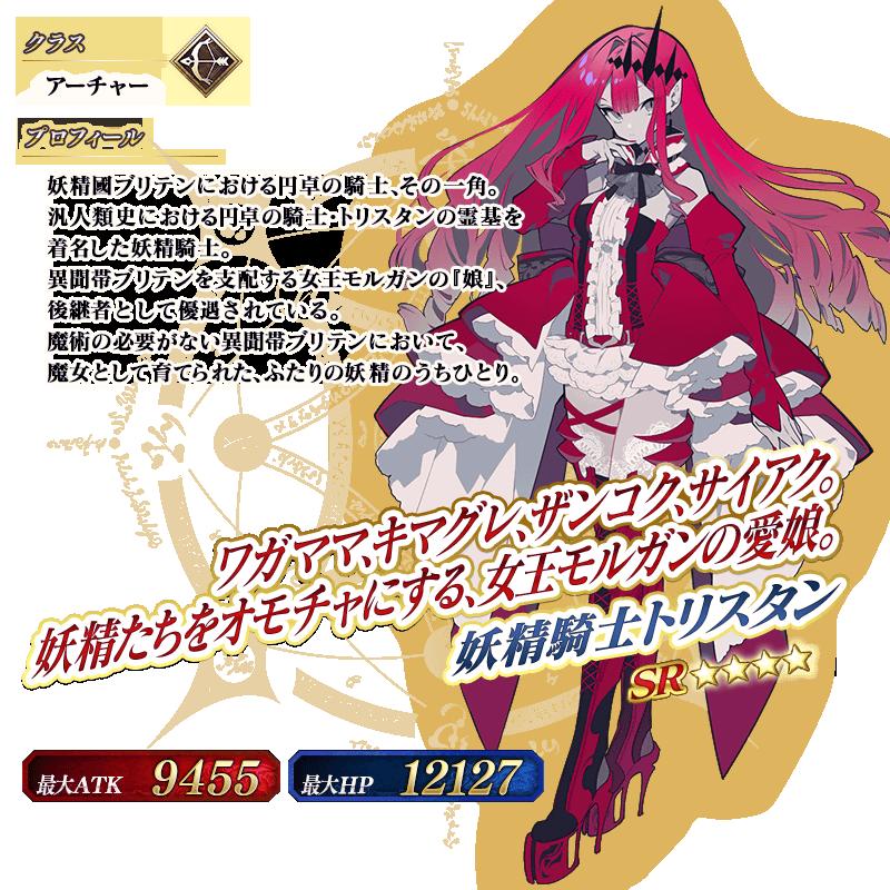Fate/Grand Order 妖精騎士トリスタン通称トリ子が可愛すぎて色々ささるマスターが多い。ワガママ、キマグレ、ザンコク、サイアク。妖精たちをオモチャにする女王モルガンの愛娘。