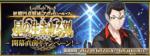 Fate/Grand Order 6,000万QPと石60個!「Lostbelt No.6 妖精円卓領域 アヴァロン・ル・フェ 星の生まれる刻」開幕直前キャンペーン