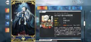 Fate/Grand Order Wモルガン・キャストリアでの高難易度適正が囁かれる。宝具でOC1アップされるので粛清防御が厚く。